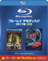 disney-jp-blu-ray-disc-2011-10