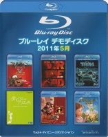 disney-jp-blu-ray-disc-2011-5