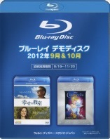 disney-jp-blu-ray-disc-2012-9-10