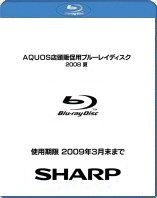 sharp-jp-aquos-in-store-promo-2008-summer
