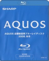 sharp-jp-aquos-in-store-promo-2008-winter