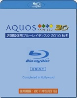 sharp-jp-aquos-quattron-3d-demo-disc-2010