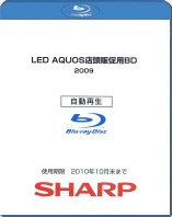 sharp-jp-led-aquos-2009