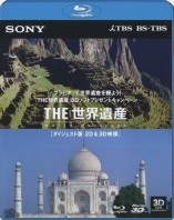 sony-jp-the-world-heritage-2d-3d