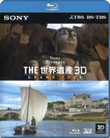 sony-jp-the-world-heritage-3d-grand-tour