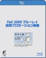 sphe-jp-fall-2009-blu-ray-demo-disc