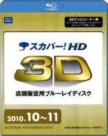 sky-perfect-jsat-jp-hd-3d-11-2010