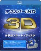 sky-perfect-jsat-jp-hd-3d