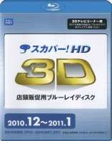 sky-perfect-jsat-jp-hd-3d-1-2011