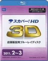 sky-perfect-jsat-jp-hd-3d-3-2011