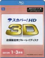 sky-perfect-jsat-jp-hd-3d-3-2012