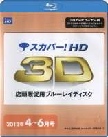 sky-perfect-jsat-jp-hd-3d-6-2012